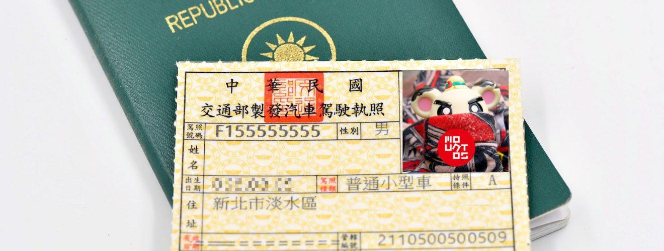 Car Driver License ROC 中華民國駕駛執照 臺灣 澎湖 金門 馬祖 美國駕照和我互相承認 免上路考試直接申請