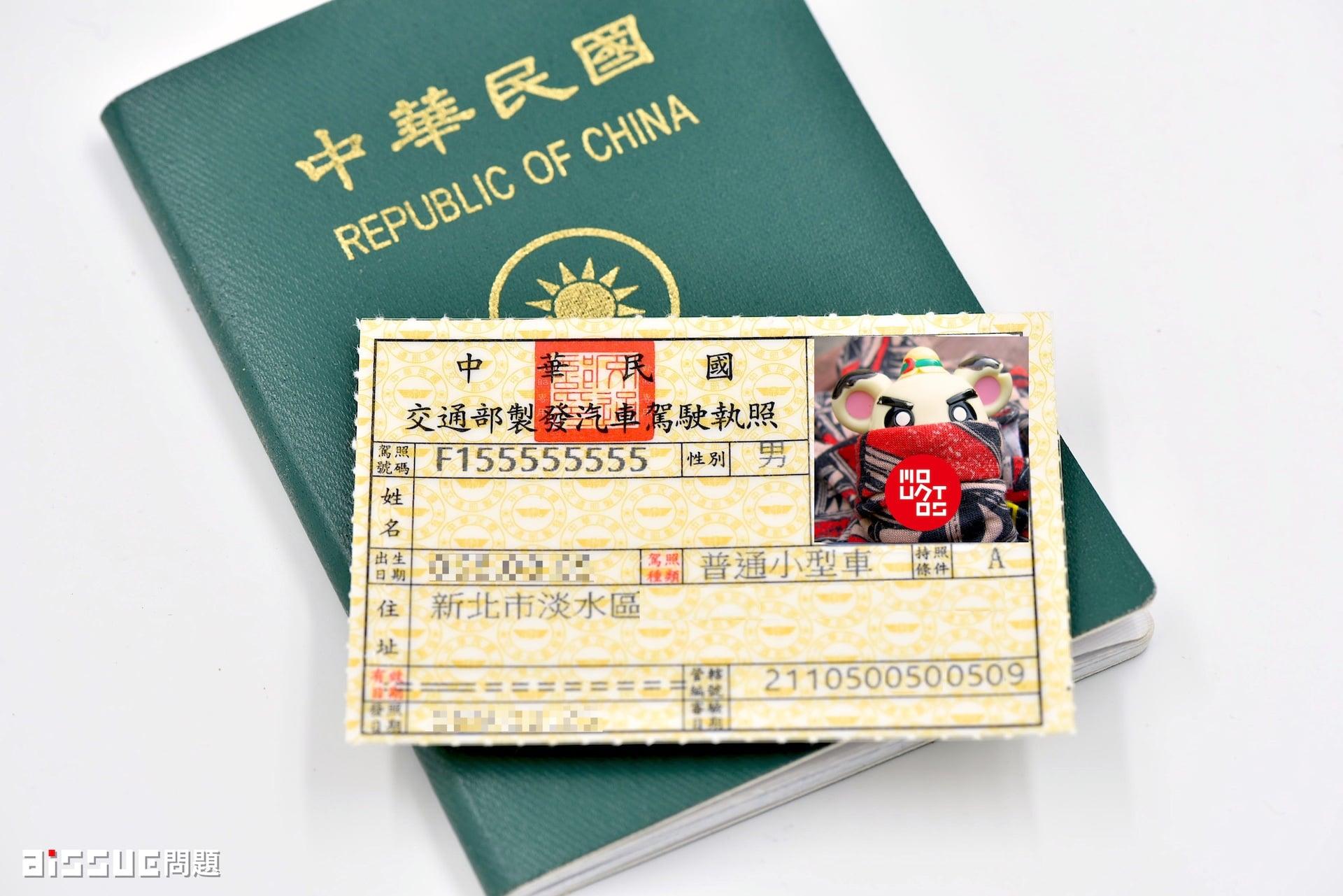中華民國護照與汽車駕駛執照。