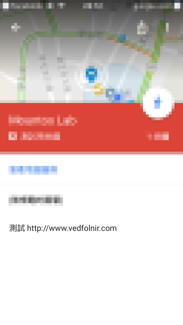 Google My Map Bugs URL Link Click Unavailable in Apple iPhone iPad App Google My Maps 谷歌我的地圖用蘋果 Apple iPhone 和 iPad 開啟自訂景點的內建網站