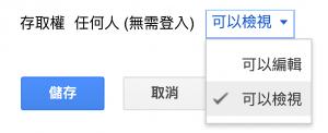 Google My Maps 谷歌我的地圖用蘋果 Apple iPhone 和 iPad 開啟自訂景點的內建網站 Google My Map Custom View Edit Available