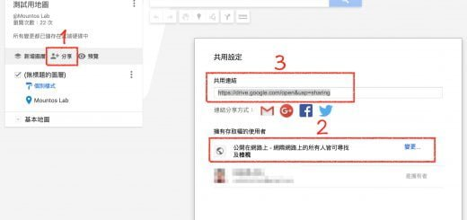 Google My Map Website Public Share Function Google My Maps 谷歌我的地圖用蘋果 Apple iPhone 和 iPad 開啟自訂景點的內建網站