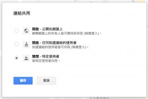 Google My Maps 谷歌我的地圖用蘋果 Apple iPhone 和 iPad 開啟自訂景點的內建網站 google my map Link sharing