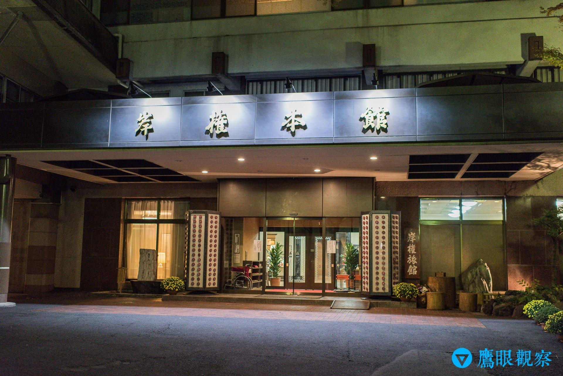 travel Japan gunma kishigon ryokan hotel in izumo spa hot spring 28 群馬縣伊香保溫泉「岸權旅館」日本旅館住宿推薦