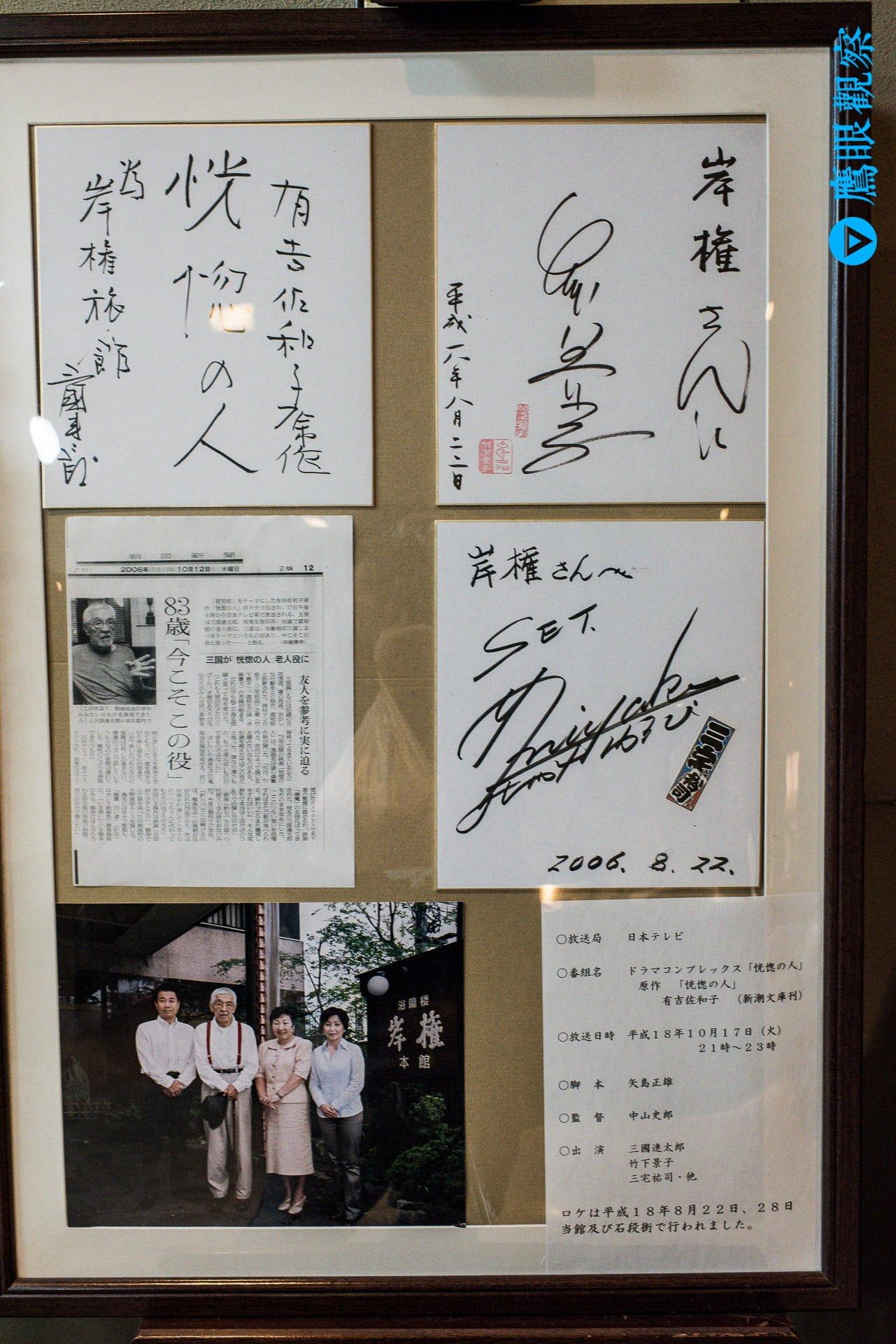 travel Japan gunma kishigon ryokan hotel in izumo spa hot spring 32 群馬縣伊香保溫泉「岸權旅館」日本旅館住宿推薦