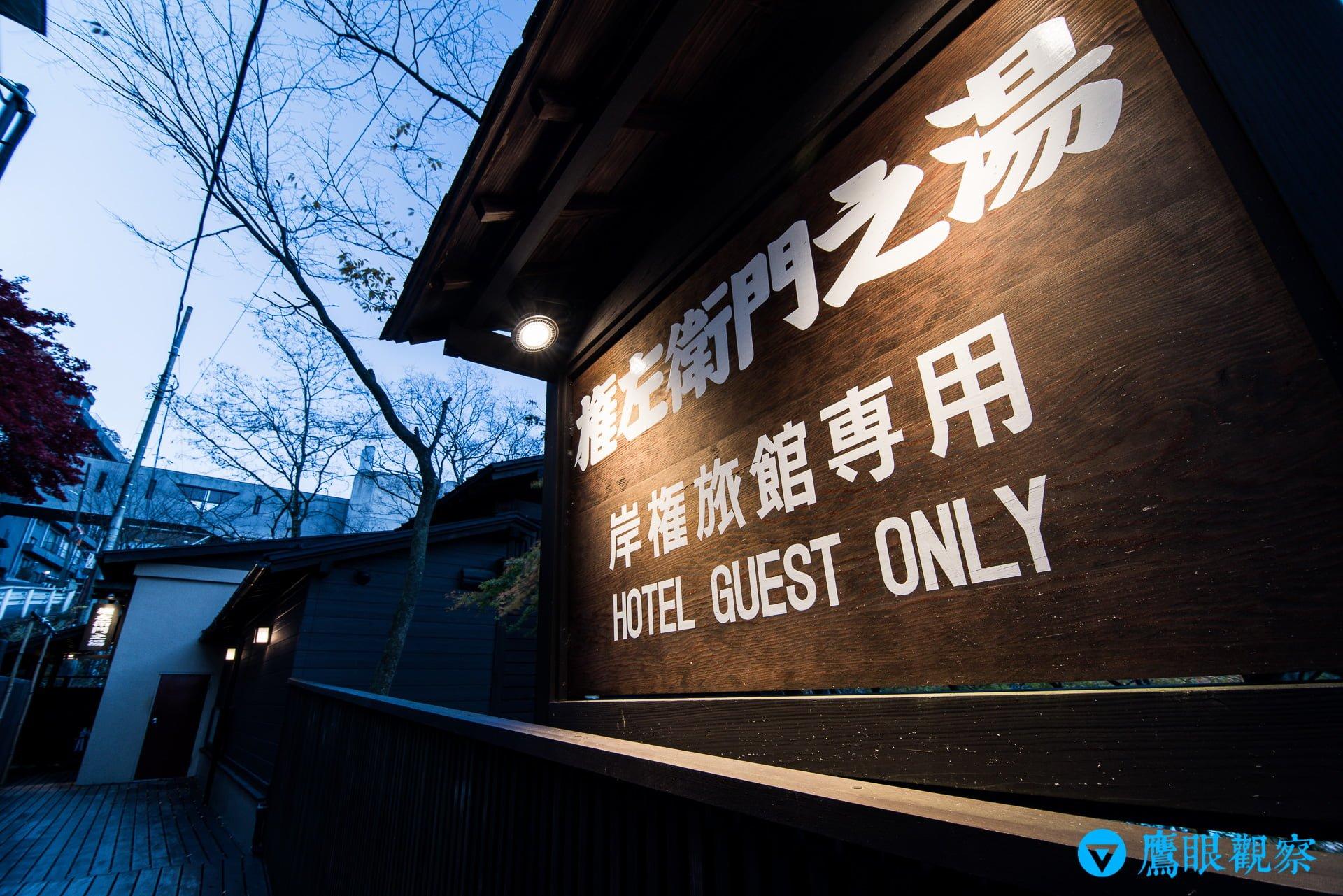 travel Japan gunma kishigon ryokan hotel in izumo spa hot spring 43 群馬縣伊香保溫泉「岸權旅館」日本旅館住宿推薦