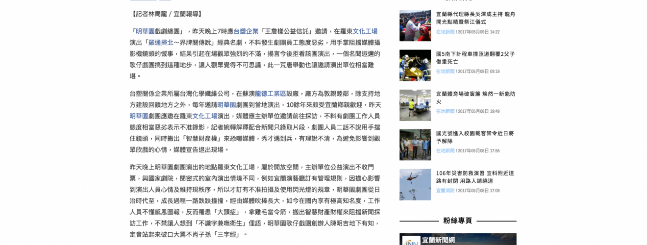 Travelnews tw 20170509 新聞《豈容明華園劇團在台灣歌仔戲發源地撒野》的真相評論
