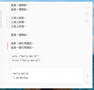 Bear List Writer Tools Editor App Apple Mac iPhone iPad Bear 文件編輯器(筆記書寫工具)使用心得(蘋果設計獎/Apple Design Award 2017)