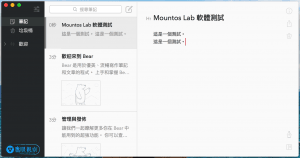 Bear New Writer Tools Editor App Apple Mac iPhone iPad Bear 文件編輯器(筆記書寫工具)使用心得(蘋果設計獎/Apple Design Award 2017)