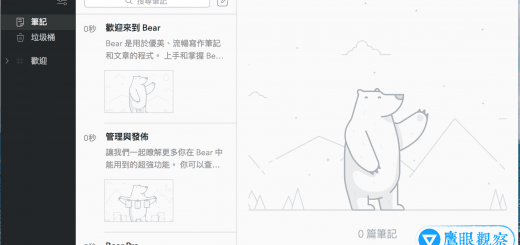 Bear Notes Writer Tools Editor App Apple Mac iPhone iPad Bear 文件編輯器(筆記書寫工具)使用心得(蘋果設計獎/Apple Design Award 2017)