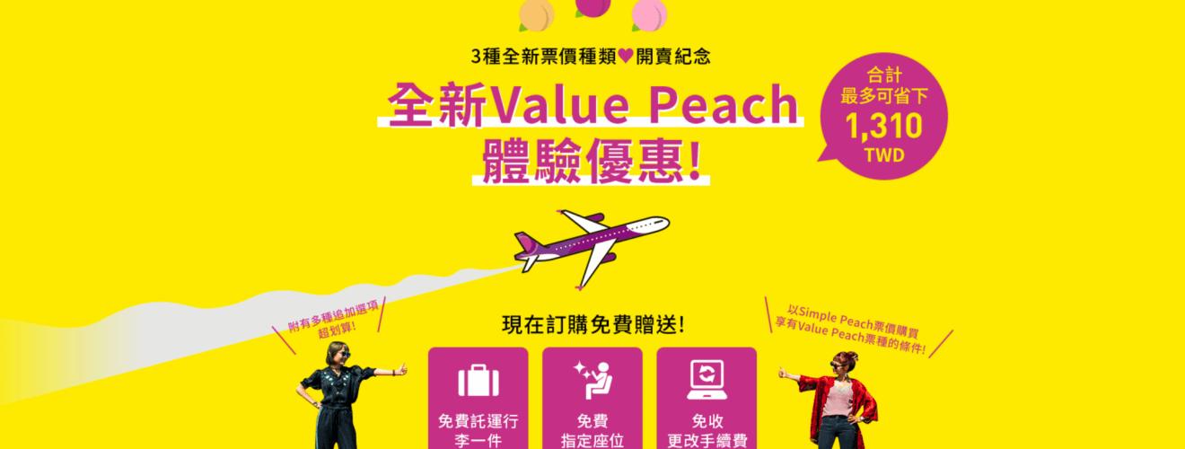 peach aviation new ticket value discount 1310 【樂桃航空】飛日本旅遊 3 種全新機票種 推廣優惠期讓你省 1310 元