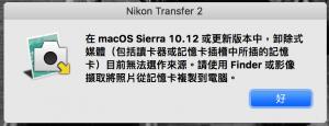 Nikon Transfer 2 cant work on Apple macOS 蘋果 Apple macOS 無法使用尼康攝影的「Nikon Transfer 2」檔案傳輸功能與解決方案(ViewNX-i)