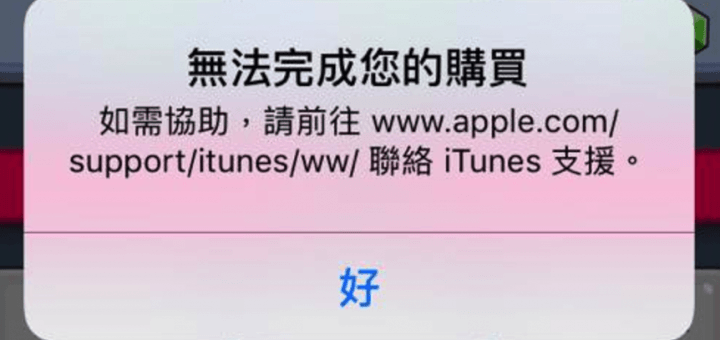 Apple iTunes Cant buy with credit card Apple iPhone/iPad 信用卡「無法完成您的購買」