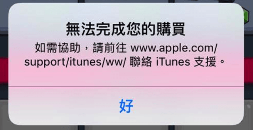 Apple iPhone/iPad 信用卡「無法完成您的購買」 Apple iTunes Cant buy with credit card