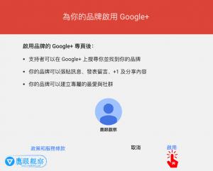 Google 教學:建立品牌帳戶與 Google+ 專頁(Brandaccounts)及設定專頁自訂網址與個人資料管理 Enable Google plus New brand account