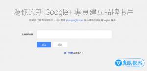 Google 教學:建立品牌帳戶與 Google+ 專頁(Brandaccounts)及設定專頁自訂網址與個人資料管理 Input Google Plus Account Brand Name