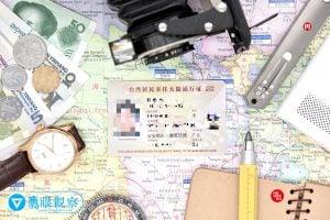 People of ROC Card Travel to Mainland of China 臺胞證 大陸旅遊/臺胞證申請業務將在 8 月 18 至 20 日期間暫停辦理
