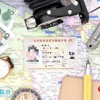台灣居民來往大陸通行證