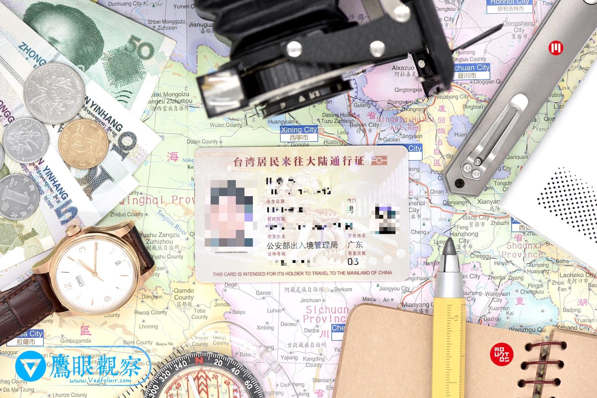 中華民國國民赴大陸旅行用臺胞證。