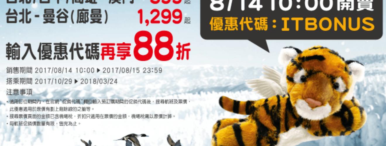 Tigerair Taiwan Aviation Thailand Bangkok Macao LCC Discount 201708 泰國曼谷 & 澳門旅遊/臺灣虎航「8月早鳥」避冬航班 促銷優惠機票再用折扣碼享 88 折