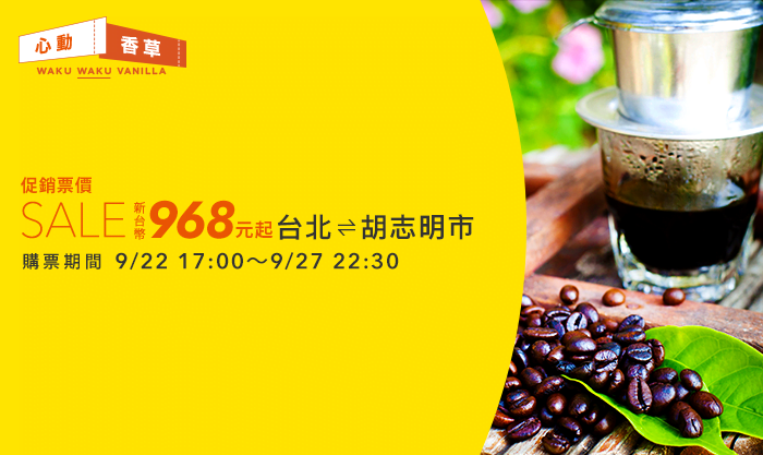 Waku Vanilla Aviation HoChiMinh Vietnam 201709 越南機票只要 968 元!香草航空推出 9 月底限時優惠促銷!