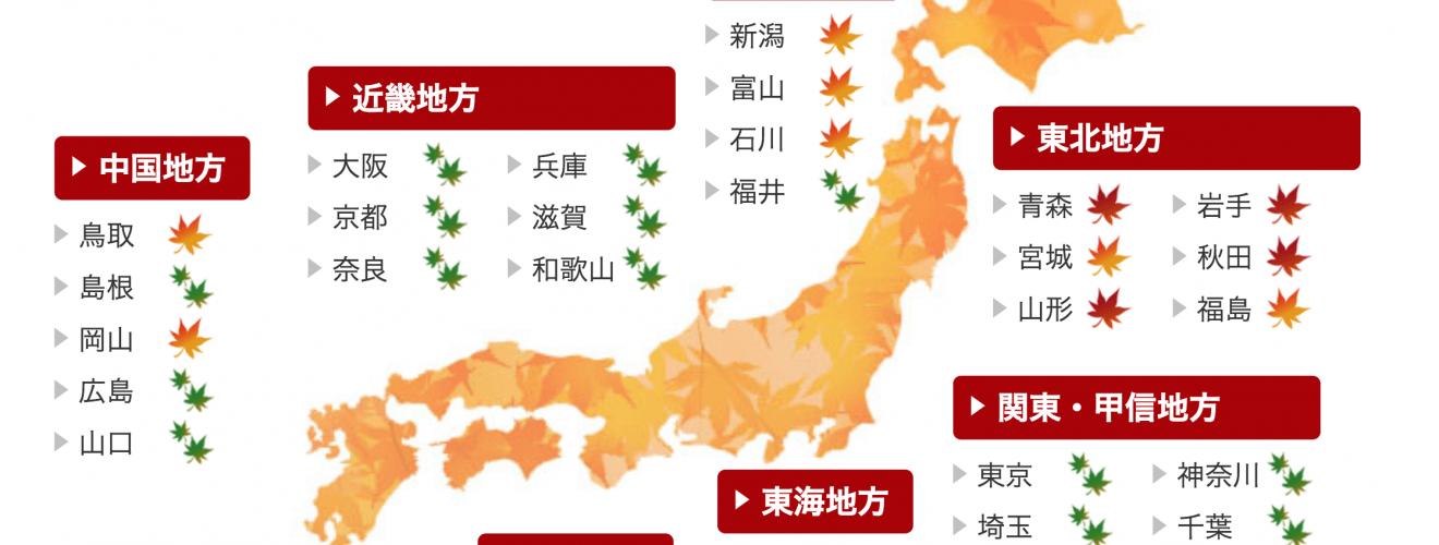 Japan Red Maple Leaf Travel tenki 20171023 日本楓葉旅遊 🍁 2017 秋天賞楓地圖及紅葉預測情報(10.25最新)