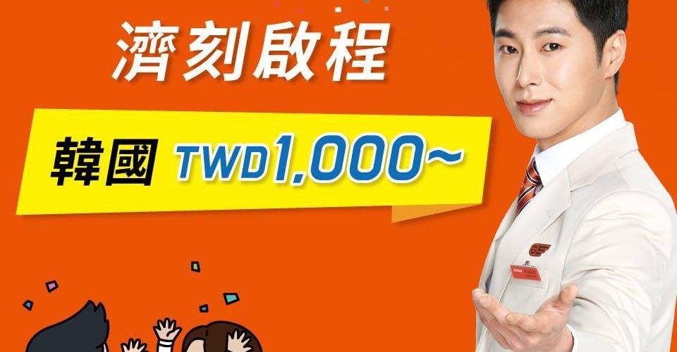 Jeju Air South Korea Seoul Busan October Promotion Discount 濟州航空10月優惠促銷,飛韓國(南韓)最便宜1000元起!