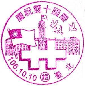 Post Office Memorial postmark National Day ROC 中華郵政「慶祝雙十國慶」紀念郵戳訂於 106 年 10 月 10 日啟用