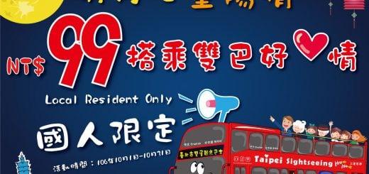 Taipeisightseeing Taipei Bus Travel October Promotion 台北市雙層觀光巴士 10 月優惠促銷活動只要 99 元
