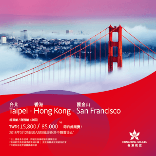 hongkongairlines from Taipei to San Francisco 香港航空/台北飛舊金山(三藩市)開航促銷,來回機票優惠15800元!