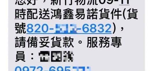 Scam Shopping Arrival payment 20171115 新詐騙手法/來路不明的到貨付款簡訊帶來詐騙集團的山寨假貨。