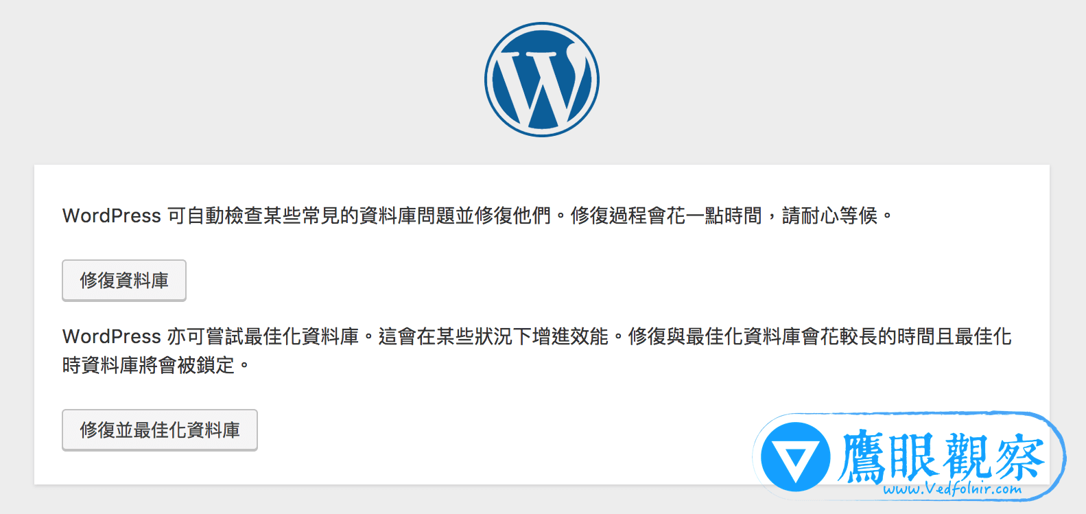 WordPress Database Auto Repair Interface WordPress教學:免裝外掛也能修復 MySQL 資料庫和自動最佳化整理