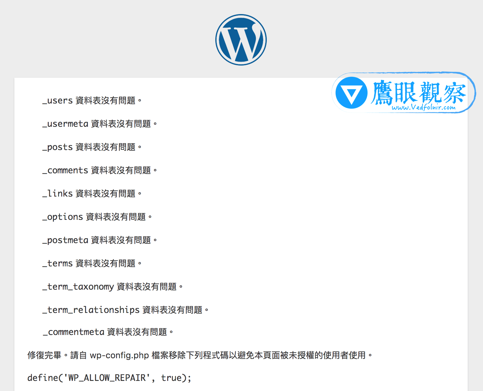 WordPress Database Auto Repair Processing WordPress教學:免裝外掛也能修復 MySQL 資料庫和自動最佳化整理