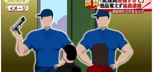 201610 Japan Police News 日本趣聞/高價網購貨到付款,黑道持槍打劫卻遭送貨員輕鬆奪槍