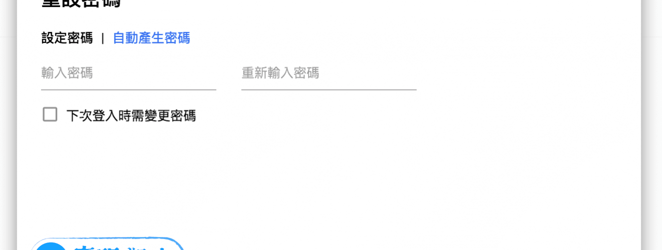 Google G Suite 密碼更新。