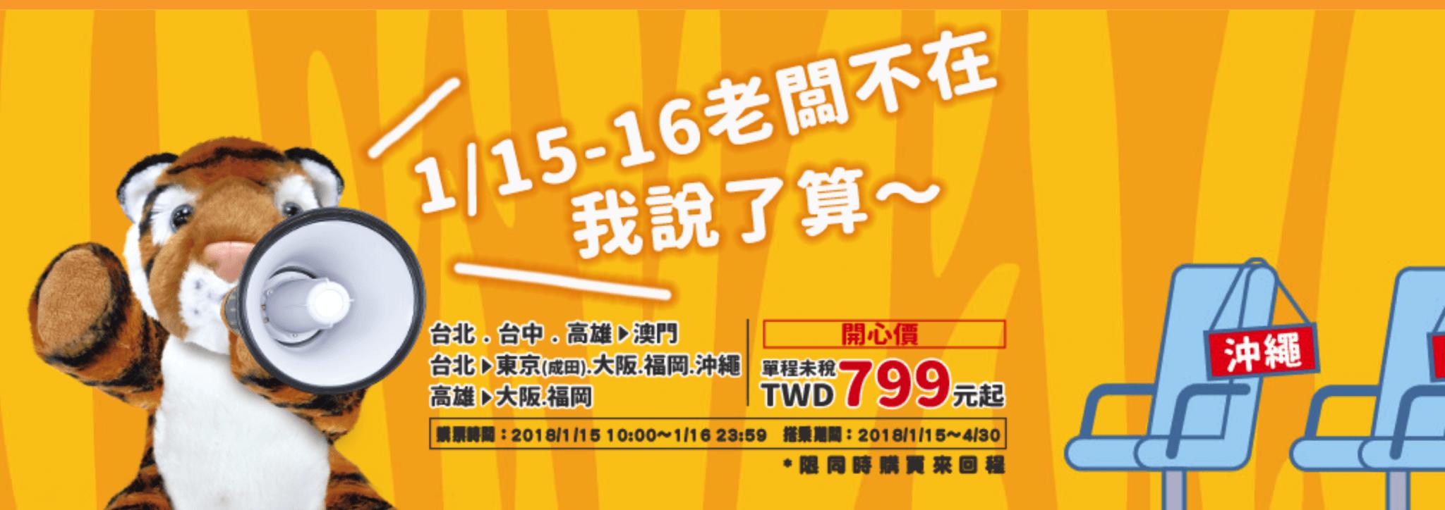 Japan Macau TigerAir Taiwan Promotion January 2018 台灣虎航 1 月優惠促銷!飛日本、澳門最便宜 799 元起