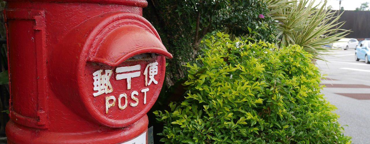 日本郵便局2萬分行提供中日文翻譯 包裹郵寄與行李寄存旅行服務 Old Red Postal Japan Post 20180131