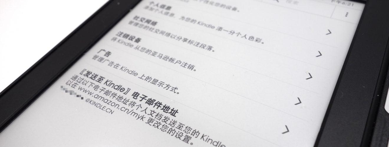 Amazon Kindle Setting email address 將喜歡的文章「寄」給亞馬遜 Amazon Kindle 電子閱讀器的使用教學