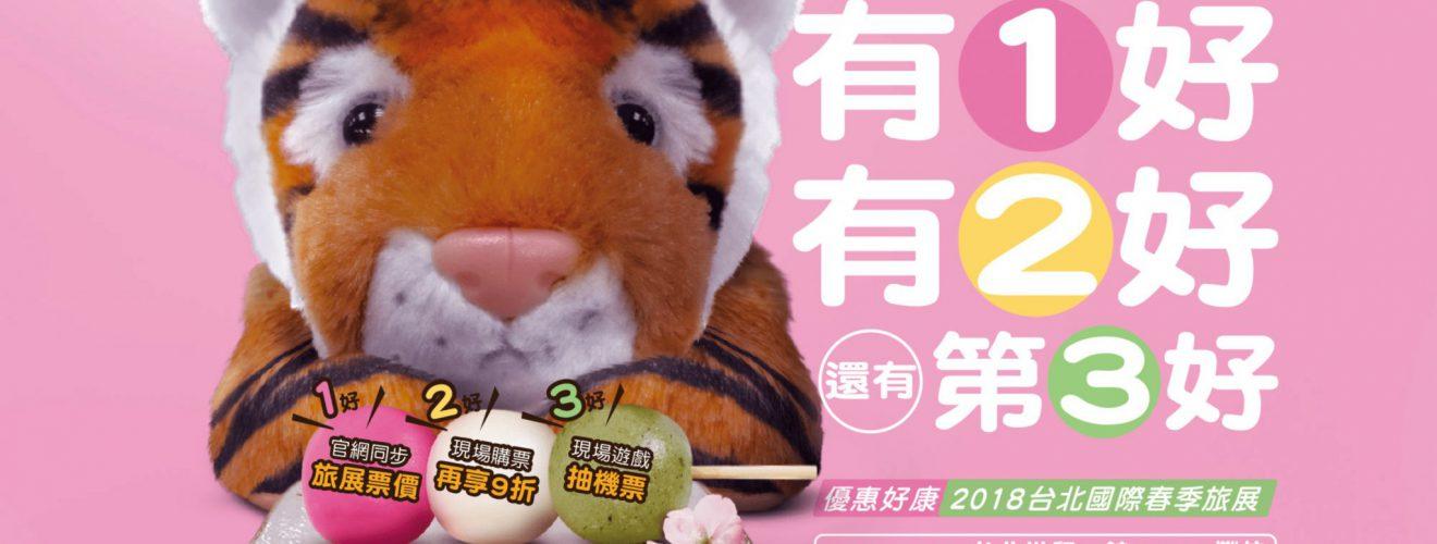 TigerAir Taiwan 2018STF Event Promotion 只要700元?台灣虎航「白色情人節+春季旅展」限時促銷帶大家出國玩樂