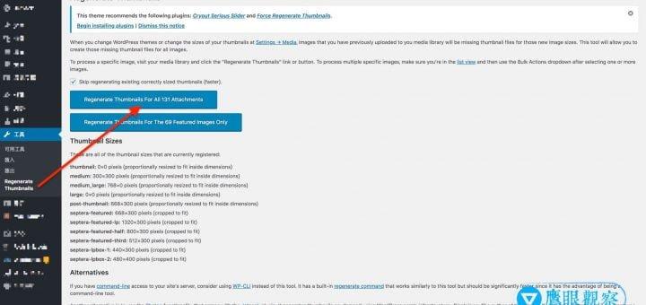 WordPress Plugin Regenerate Thumbnails WordPress 外掛 Regenerate Thumbnails 重新生成略縮圖片服務操作教學