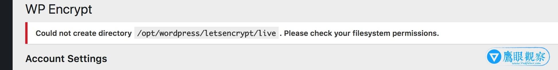 WordPress WP Encrypt SSL Error Filesystem Permissions WordPress 教學:SSL 安全憑證產生器外掛程式「WP Encrypt」