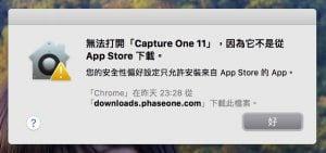 Apple OSX can not open app with Mac App Store verify 蘋果電腦:無法打開應用程式,因為它不是從 App Store 下載(錯誤與解決方案)