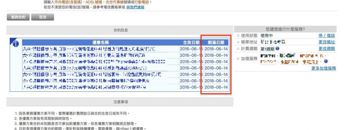 CHT Mobile Phone Contract information 查詢中華電信 emome 手機門號的方案租約、合約到期日
