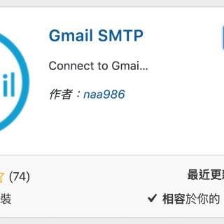 GMail Wordpress Plugins Addon WordPress 外掛「Gmail SMTP」支援外寄電子郵件、訊息迴響通知功能