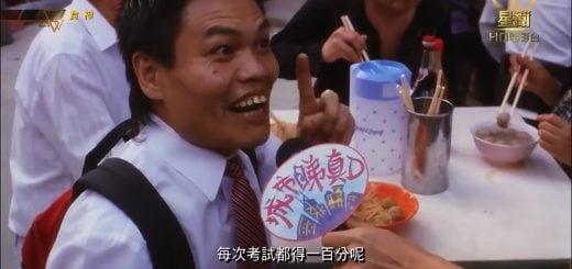 God of Cookery One hundred points of the exam 直銷XX盟打電話給多年不見同學黃OO的對話紀錄 第一日