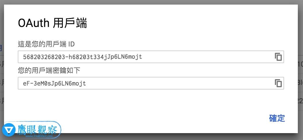 Google API Service OAuth Client ID Keys WordPress 外掛「Gmail SMTP」支援外寄電子郵件、訊息迴響通知功能