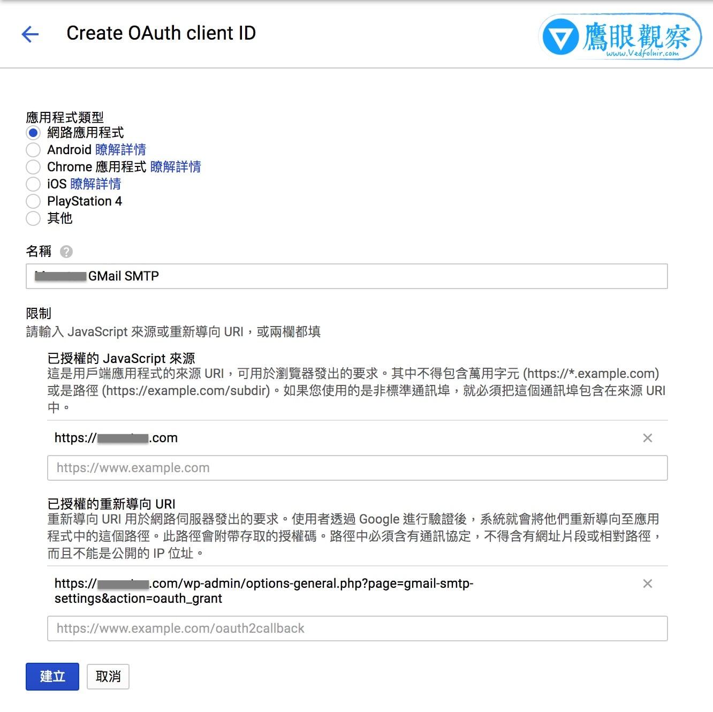 Google API Service OAuth certificate Application type WordPress 外掛「Gmail SMTP」支援外寄電子郵件、訊息迴響通知功能
