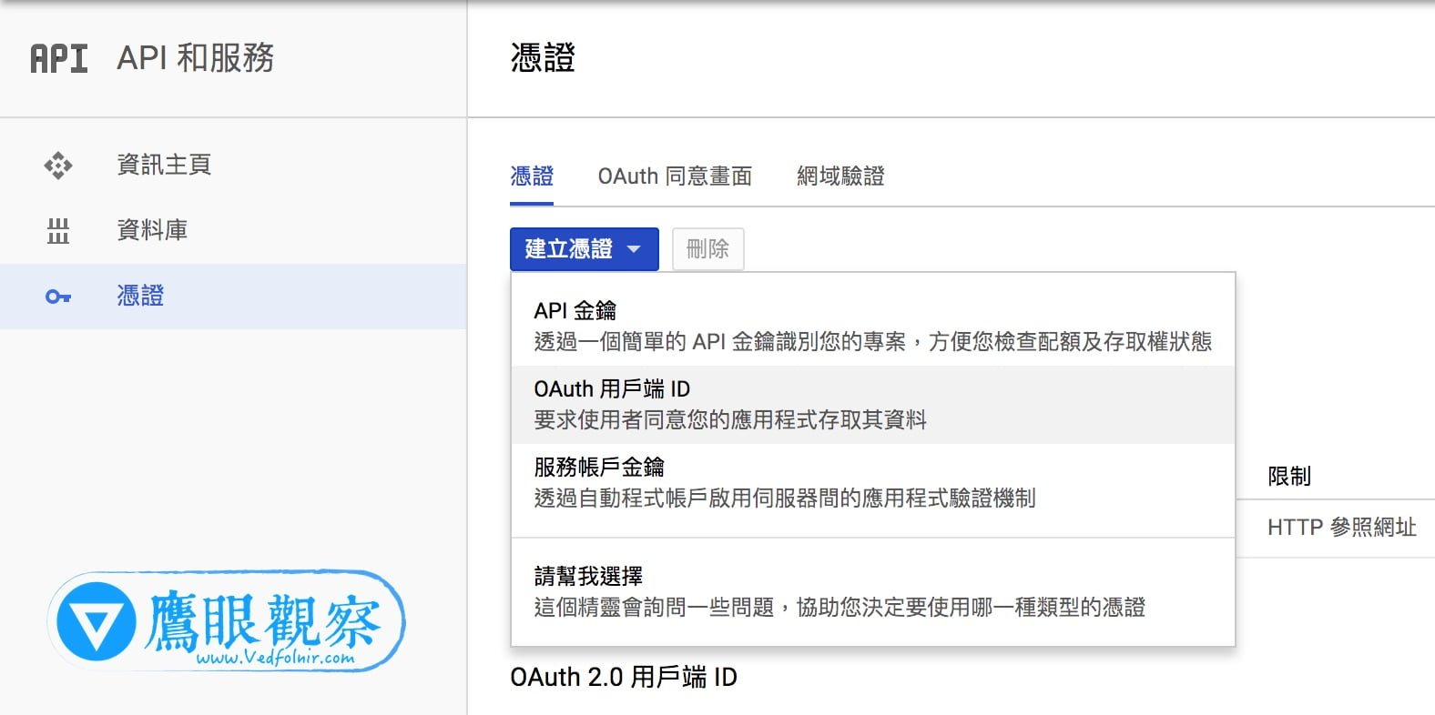 Google API Service OAuth verify certificate Create WordPress 外掛「Gmail SMTP」支援外寄電子郵件、訊息迴響通知功能