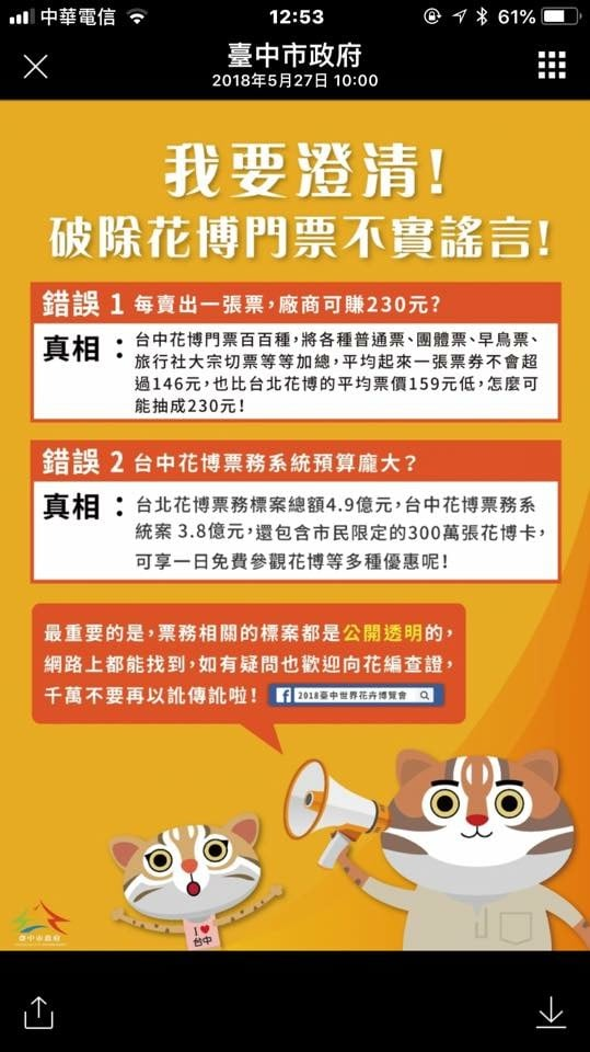 taichung world flora exposition 2018 台中政府澄清稿「破除花博門票不實謠言」的邏輯謬誤