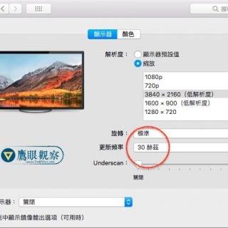 Apple Monitor LCD Setting frequency 2018 蘋果 Apple Mac & Macbook 電腦外接大螢幕的顯示器更新頻率與解析度問題探討