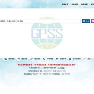 Global Patent Search System ROC 智慧財產局「全球專利檢索系統」新功能7月1日正式上線